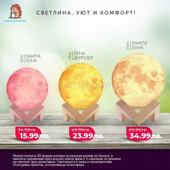 Нощна Лампа Или Арома Дифузер ЛУНА 3 В 1